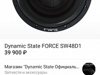 Dynamic State Force sw48D1