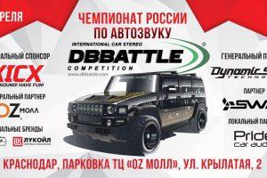 Соревнований по Автозвуку DbBattle